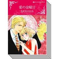 【ハーレクインコミック】契約結婚 テーマ セット vol.18