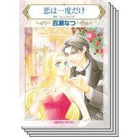 【ハーレクインコミック】契約結婚 テーマ セット vol.19