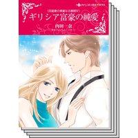 【ハーレクインコミック】契約結婚 テーマ セット vol.20