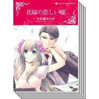 【ハーレクインコミック】貧乏ヒロイン テーマ セット vol.11