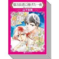 【ハーレクインコミック】貧乏ヒロイン テーマ セット vol.13
