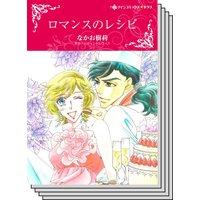 【ハーレクインコミック】貧乏ヒロイン テーマ セット vol.16
