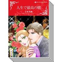 【ハーレクインコミック】貧乏ヒロイン テーマ セット vol.17