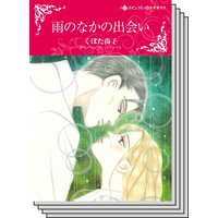 【ハーレクインコミック】貧乏ヒロイン テーマ セット vol.19
