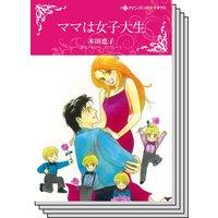 【ハーレクインコミック】貧乏ヒロイン テーマ セット vol.20