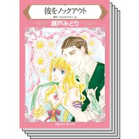 【ハーレクインコミック】貧乏ヒロイン テーマ セット vol.22