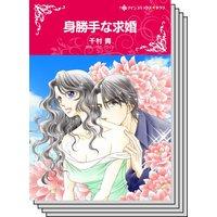 【ハーレクインコミック】貧乏ヒロイン テーマ セット vol.24