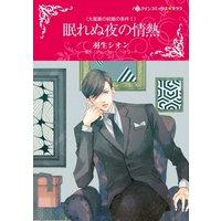 羽生シオン 2タイトル 合本 vol.1