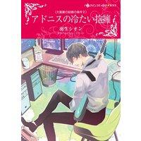 羽生シオン 2タイトル 合本 vol.2