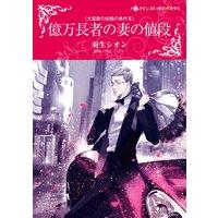 羽生シオン 2タイトル 合本 vol.3