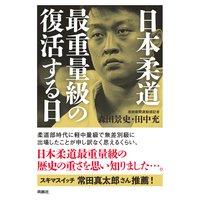 日本柔道最重量級の復活する日