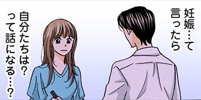 【タテコミ】契約婚〜目が覚めたら結婚してました〜【フルカラー】_サムネイル
