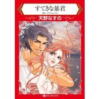 ハーレクインコミックス Renta! 合本 2021年 vol.1