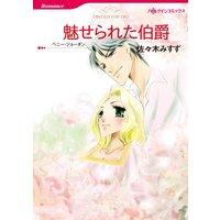 ハーレクインコミックス Renta! 合本 2021年 vol.12