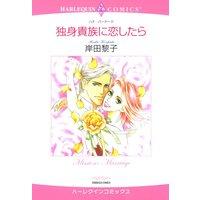 ハーレクインコミックス Renta! 合本 2021年 vol.13