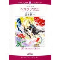 ハーレクインコミックス Renta! 合本 2021年 vol.14