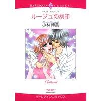 ハーレクインコミックス Renta! 合本 2021年 vol.15