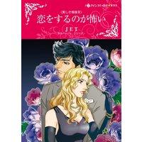 ハーレクインコミックス Renta! 合本 2021年 vol.16