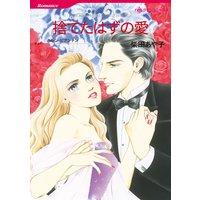 ハーレクインコミックス Renta! 合本 2021年 vol.17