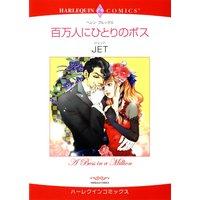 ハーレクインコミックス Renta! 合本 2021年 vol.19