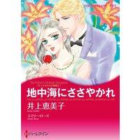 ハーレクインコミックス Renta! 合本 2021年 vol.21