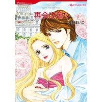 ハーレクインコミックス Renta! 合本 2021年 vol.23