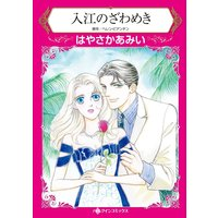 ハーレクインコミックス Renta! 合本 2021年 vol.27