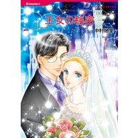 ハーレクインコミックス Renta! 合本 2021年 vol.28