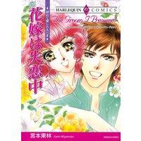 ハーレクインコミックス Renta! 合本 2021年 vol.30