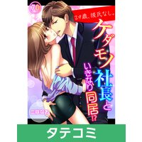 【タテコミ】29歳、彼氏なし。ケダモノ社長といきなり同居!?【フルカラー】