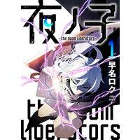 夜ノ子—the doom liberators— (1)