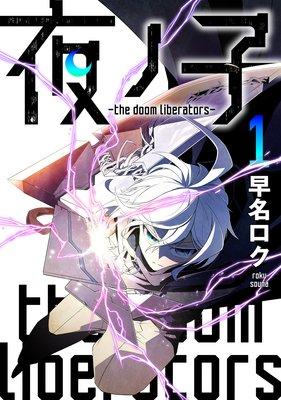 夜ノ子—the doom liberators—