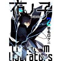 夜ノ子—the doom liberators— (2)