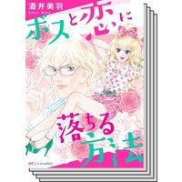 ハーモニィコミックス セット 2020年 vol.43