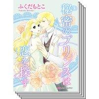 ハーモニィコミックス セット 2020年 vol.44