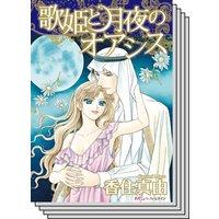 ハーモニィコミックス セット 2020年 vol.45