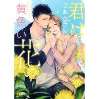 【電子限定おまけ付き】 君はしあわせの黄色い花 【イラスト付き】