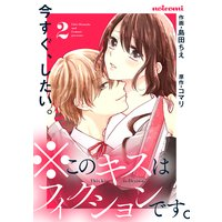 ※このキスはフィクションです。2巻