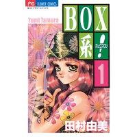 BOX系!