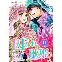 囚われの歌姫 分冊版[ホワイトハートコミック] 11巻