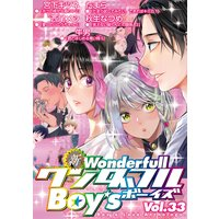新・ワンダフルBoy's Vol.33