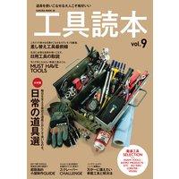 工具読本 vol.9