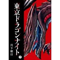 東京ドラゴンナイト(7)
