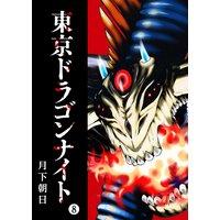 東京ドラゴンナイト(8)
