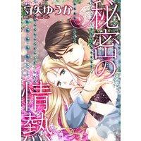 ハーレクインコミックス 合本 2021年 vol.3
