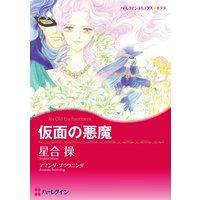ハーレクインコミックス 合本 2021年 vol.5