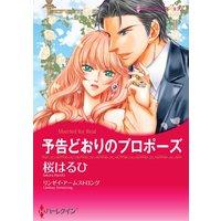 ハーレクインコミックス 合本 2021年 vol.9