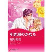 ハーレクインコミックス 合本 2021年 vol.15