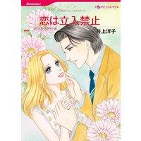 ハーレクインコミックス 合本 2021年 vol.18