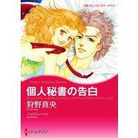 ハーレクインコミックス 合本 2021年 vol.20